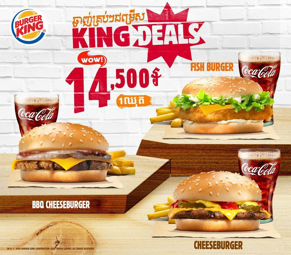 ការផ្លាស់ប្តូររូបរាងថ្មីរបស់ King Deals