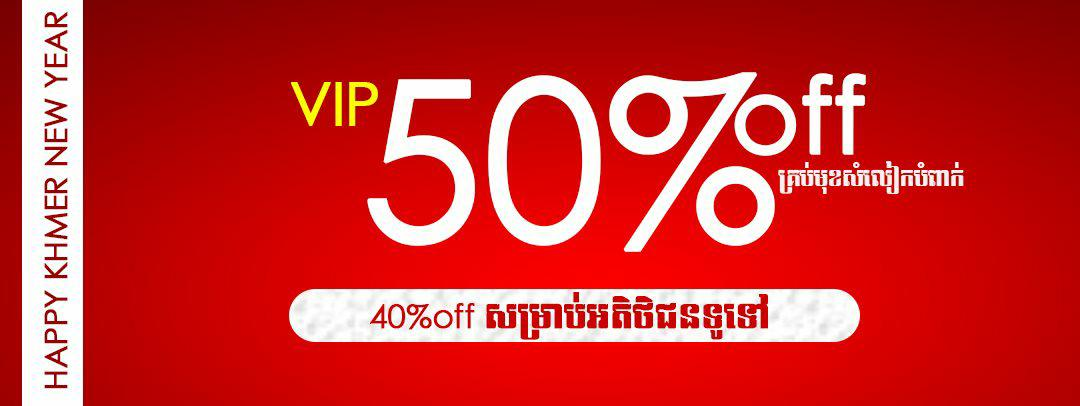 OASIS Cambodia ៥០% គ្រប់មុខសំលៀកបំពាក់