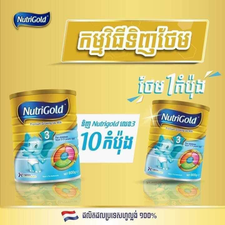 ជាវ Nutrigold 10កំបុង ថែមជូនមួួយកំបុងភ្លាម