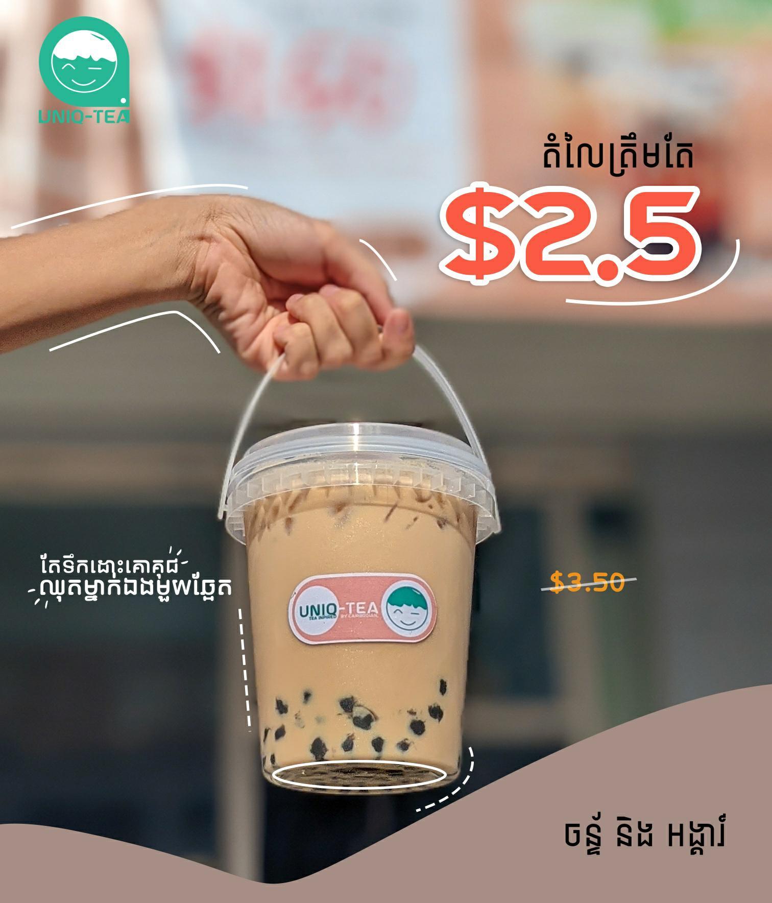 ពិសេសត្រឹមតែ $2.5 តែប៉ុណ្ណោះ