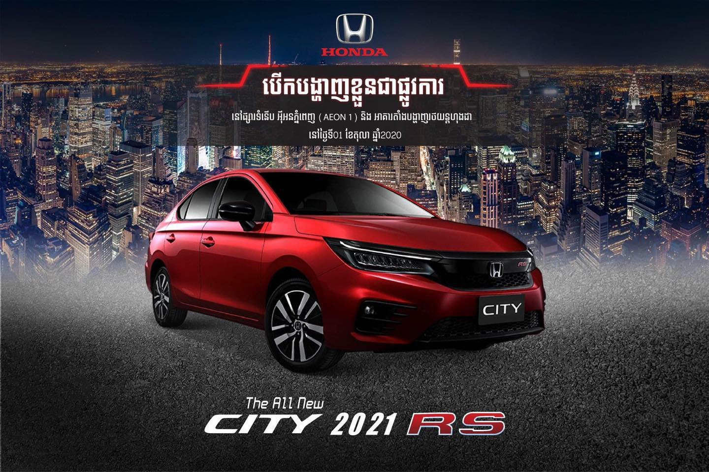 The All New CITY RS សេរ៊ីថ្មីឆ្នាំ2021