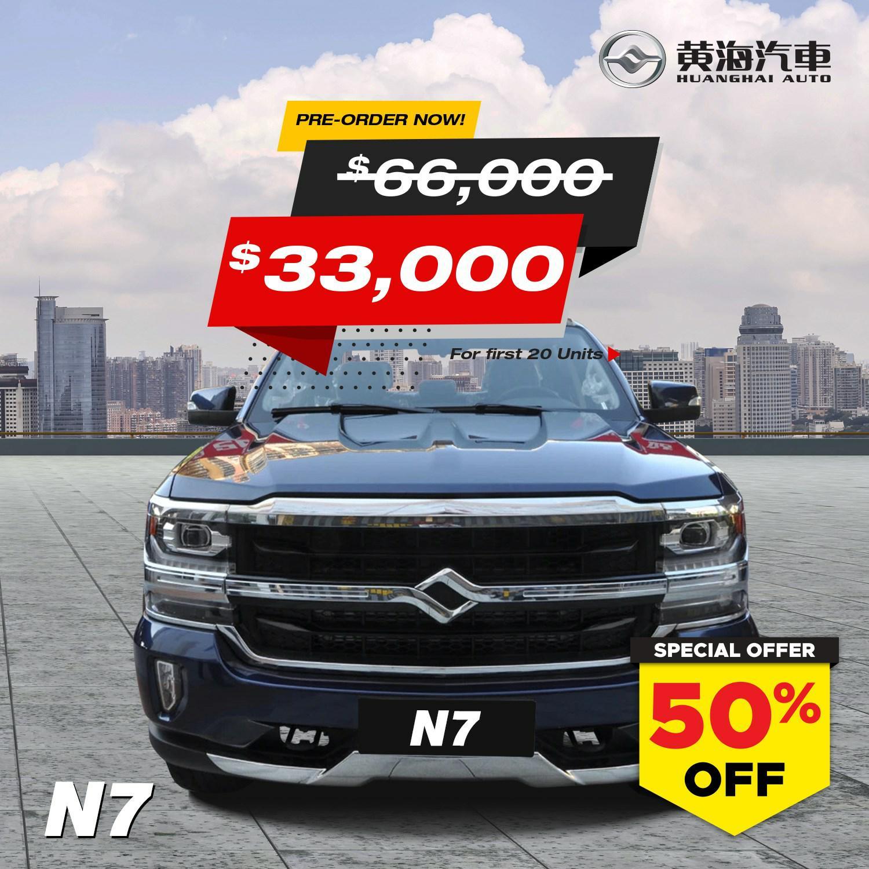 ទិញរថយន្តភីកអាប់ Huanghai N7 ឥឡូវនេះ 50%