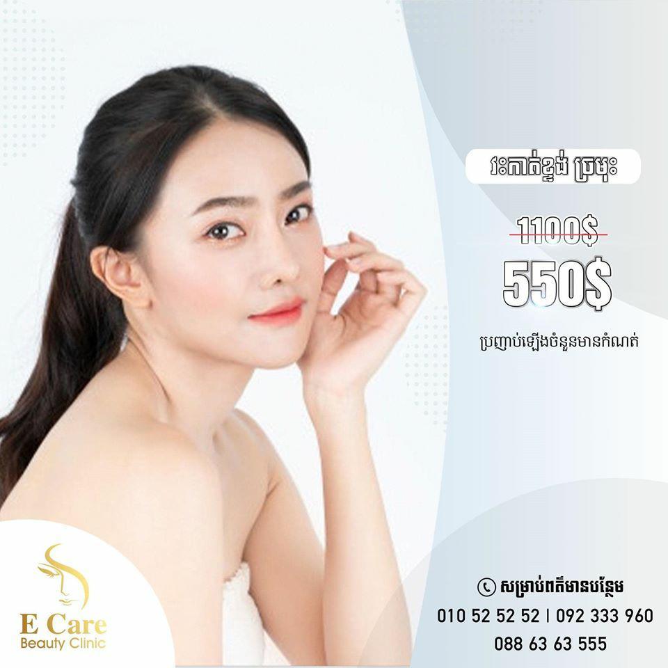 E Care Beauty Clinic លោកអ្នកនិងទទួល 50%