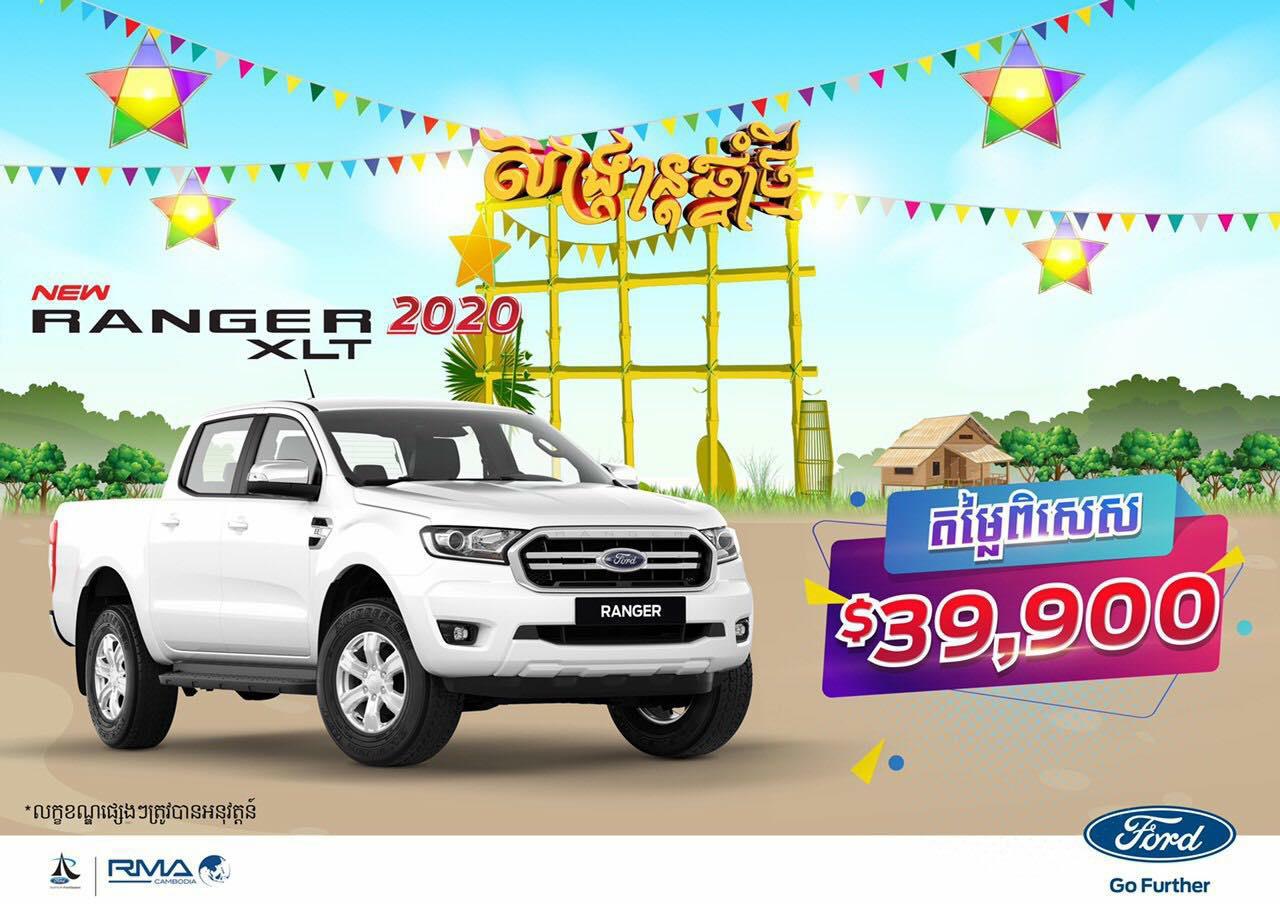 🎊រីករាយសង្ក្រានឆ្នាំថ្មី ពីក្រុមហ៊ុន Ford Cambodia