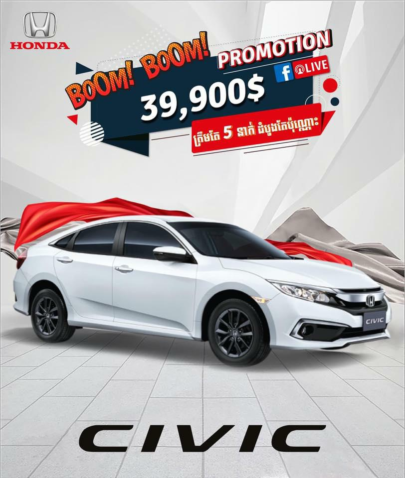 HONDA CIVIC តម្លៃត្រឹមតែ $39900