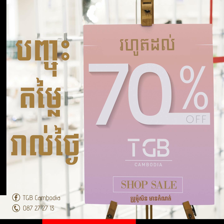 ម៉ូសិន 10%-70% ពី TGB Cambodia