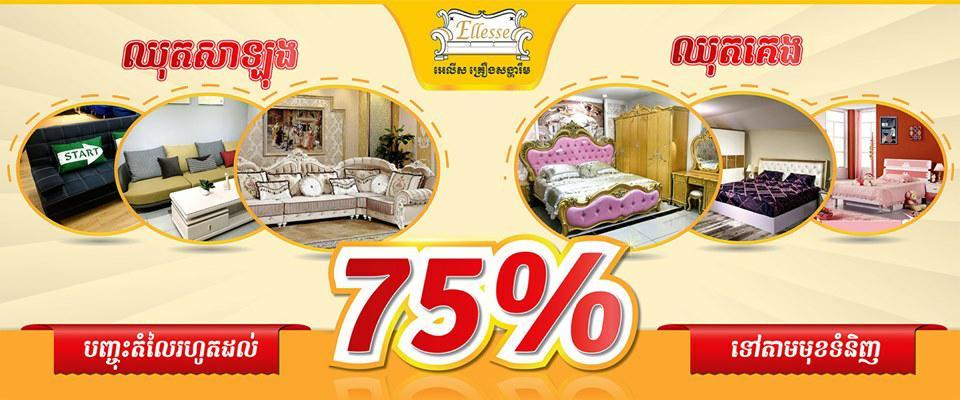អេលីស គ្រឿងសង្ហារឹម 75% off 😍